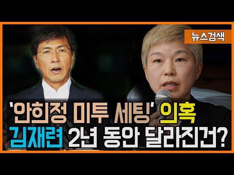 '안희정 미투 기획' 의혹에 무대응 일관하는 김재련씨, 지난 2년 동안 달라진 것은?
