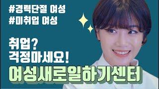 광주여성새로일자리센터 홍보영상