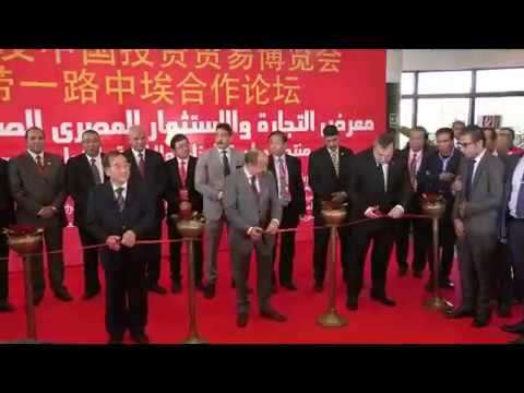 المهندس/عمرو نصار وزير التجارة والصناعة يفتتح معرض ومؤتمر التجارة والاستثمار المصري الصيني