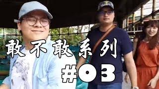 【敢不敢系列】#03 Part1 敢不敢去六福村不坐設施 feat.鳥屎、Fick、小熊