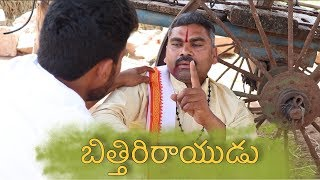 Pedarayudu spoof bithiri rayudu see you again