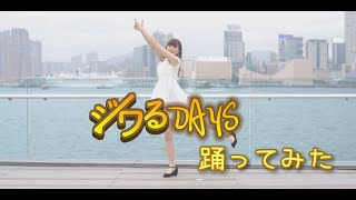 【まこ】AKB48-ジワるDAYS 踊ってみた【さしこ卒業記念】