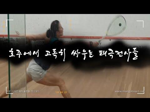 [영훈TV] 스쿼시 국가대표 최유라,고영조선수 호주 케언즈 경기영상!!