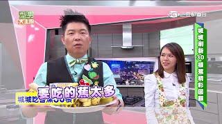 【型男大主廚】之超便利出甜點 玉米片20150407【完整版】