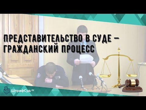 Представительство в суде — гражданский процесс