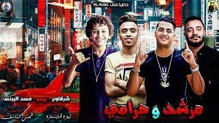 """مهرجان """"مرشد وحرامي"""" ( فتح عيونك شوف مين هيصونك ) شرقاوي - بيدو النجم - حسن البرنس"""