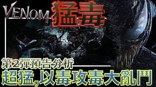 W電影隨便聊_猛毒(Venom, 毒液:致命守護者, 毒魔)_預告分析第2彈