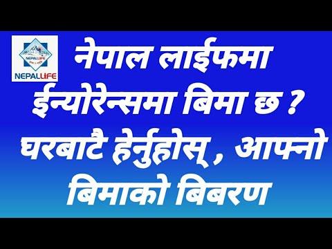 Nepal life insurance policy ragistar