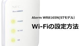 NEC無線LANAtermWR8165NSTモデルの設定方法
