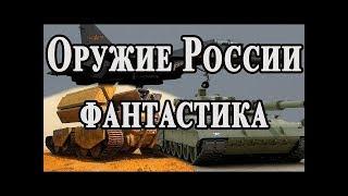 ГОНКА ВООРУЖЕНИЙ!!! Вооружение США и РОССИИ