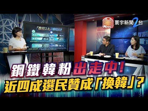 鋼鐵韓粉出走中! 近四成選民贊成「換韓」? 有評有據看台灣 20190816-2