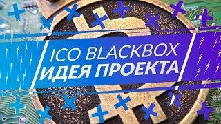 ICO BlackBox | Обзор Идеи