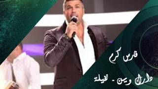 اغاني حصرية Fares Karam - Darak Wayn - Nakhela | فارس كرم - دارك وين - نخيلة تحميل MP3