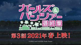 『ガールズ&パンツァー 最終章』第3話 特報(15秒)