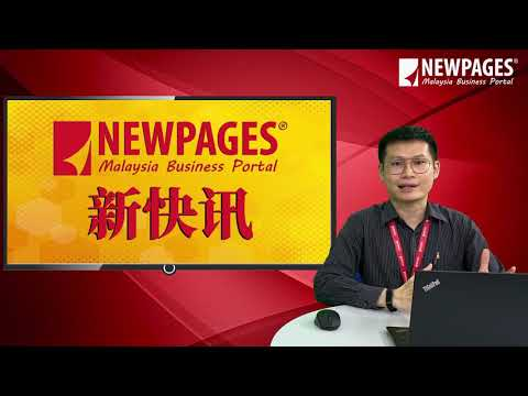 NEWPAGES 新快讯 - EP05