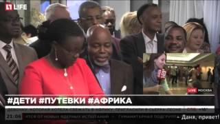 LifeNews - приём в посольстве Сьерра-Леоне / Sierra Leone Embassy reception