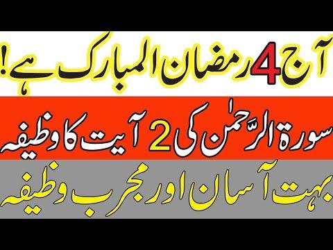 svorio wazifa islame kaip priversti vėžlį numesti svorio