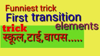 Trick to learn first transition element   3d series elements