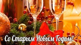 Со Старым Новым Годом 2019! Красивые новогодние видео поздравления на Старый НОВЫЙ ГОД. New Year