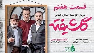 Golshifteh Series Episode 7 / سریال گلشیفته قسمت هفتم