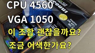 4560 CPU 와 1050 VGA 의 만남 괜찮을까요?