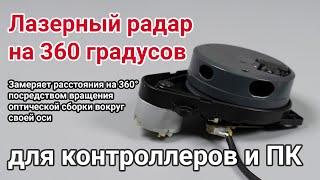 Лазерный радар 360 (лидар)