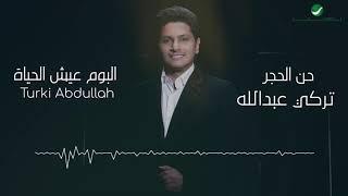 Turki Abdullah ... Hann Alhjar - Lyrics Video | تركي عبد الله ... حن الحجر - بالكلمات تحميل MP3