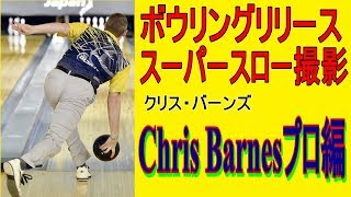 【Chris Barnes】Bowling release Super slow motion