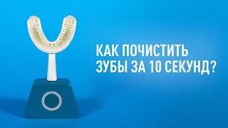 Как почистить зубы за 10 секунд?