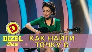 Точка g - Виктории Булитко: 18+  | Дизель шоу новый выпуск 2017
