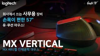 로지텍 MX VERTICAL (정품)_동영상_이미지