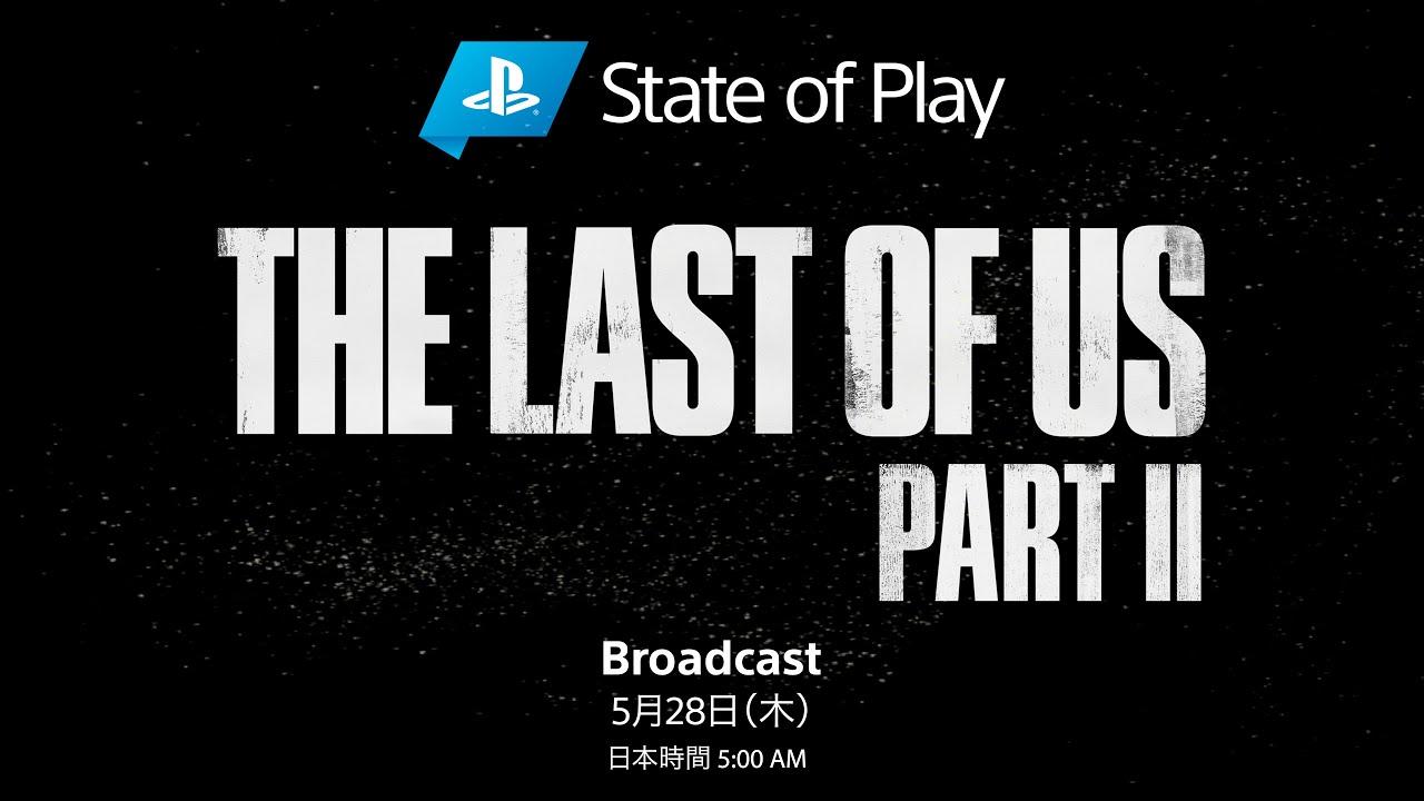 今回の「State of Play」は『The Last of Us Part II』特集!5月28日(木)午前5時に放送決定!