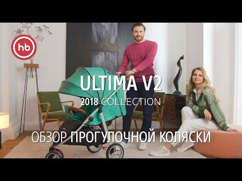 Коляска прогулочная Happy Baby Ultima V2 2018 (коричневый)