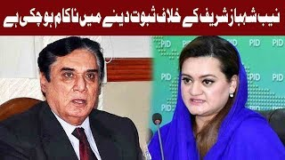 NAB Failed To Provide Evidence Against Shehbaz Sharif: Maryam Aurangzeb   16 October   Express News