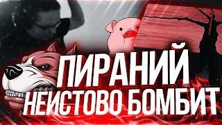 Пираний БОМБИТ|Пираний WARFACE|КВШКИ СКИФОВ|НАРЕЗКА №35 |18+