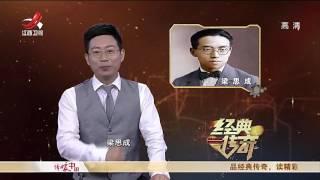 《经典传奇》林徽因奇葩套路暧昧三才子20170711[720P版]