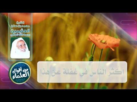 الشيخ ابن عثيمين يشرح معنى من صام رمضان إيمانا وأحتسابا