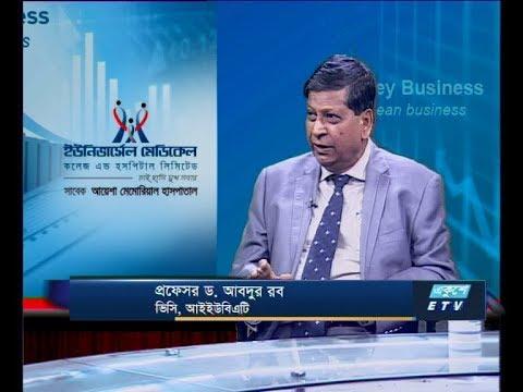 Ekushey Business || প্রফেসর ড. আবদুর রব, ভিসি, আইইউবিএটি || 16 October 2019 || ETV Business