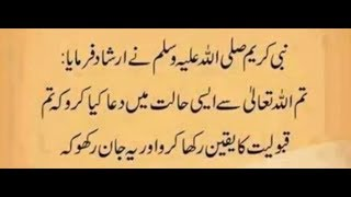 Hazrat Muhammad (s.a.w) Quotes Collection In Urdu Part 2