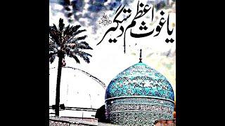 Janasheen-e-Mustafa Baghdad Ki Sarkaar Hain || Haji