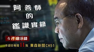 台灣啟示錄 全集20180401 阿善師的鑑識實錄/菜鳥警探怕黑又怕鬼