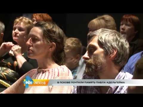 Новости Псков 08.08.2016 # В Пскове почтили память Павла Адельгейма