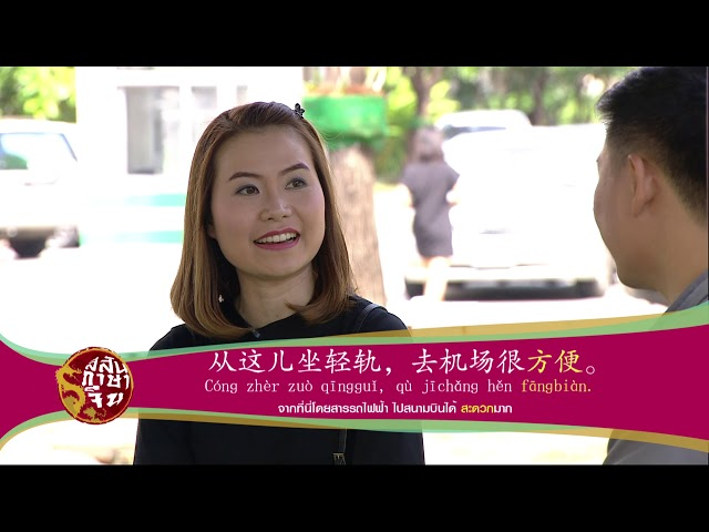 ตอนที่ 20 สะดวก ภาษาจีนเพื่อการท่องเที่ยว