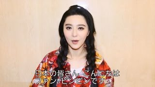 9/2金DVD発売「武則天-TheEmpress-」ファン・ビンビンコメント