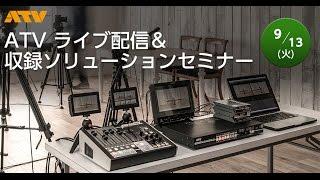ATV ライブ配信&収録ソリューションセミナー