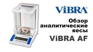 Аналитические весы ViBRA AF