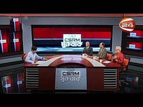 নাগরিক সমাজ ও রাজনীতি | মুক্তবাক | 16 February 2020