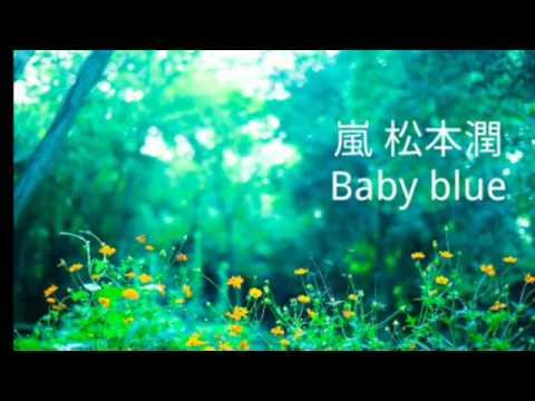 松本潤(嵐) Baby blue