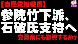 自民党総裁選参院竹下派が石破茂氏を支持へ-議員・党員票にも影響か