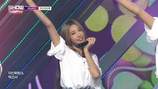 Show Champion EP.274 Busters - Grapes